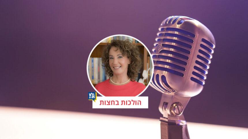 פודקסט: תכנית הרדיו ״הולכות בחצות״ גלצ, בנושא זוגיות פרק ב׳
